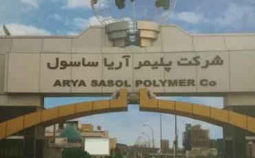 آریا ساسول آماده عرضه اولیه در بازار دوم فرابورس ایران